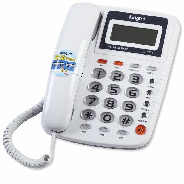 西陵來電顯示有線電話(紅/白/灰) KT-8278