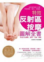 特效反射區按摩圖解全書: 打造纖腰、翹臀、美胸、嫩肌 彩色