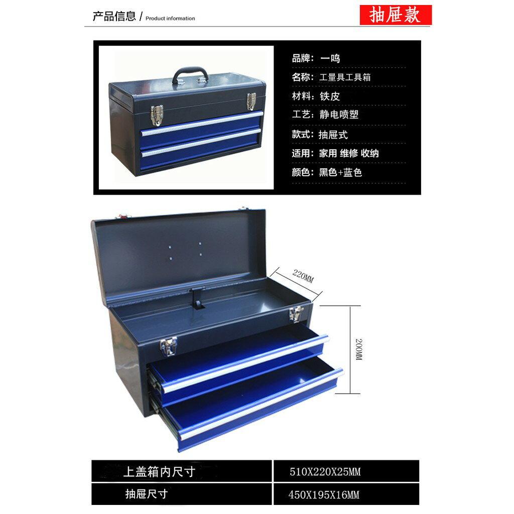 尾牙年貨節工具箱維修收納箱大號鐵皮多功能收納盒多層手提式整理盒《台北日光》