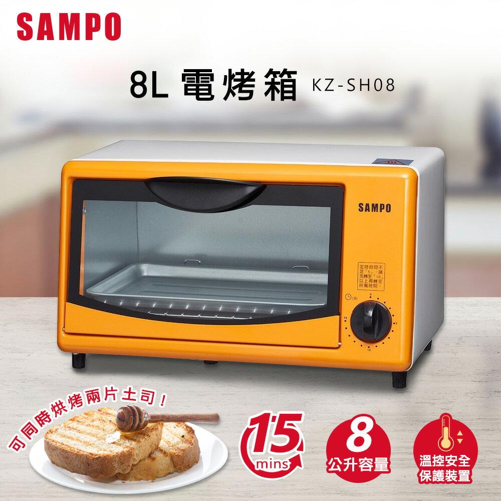 SAMPO聲寶 8L電烤箱 KZ-SH08(開幕限定!限量滿888現折100)