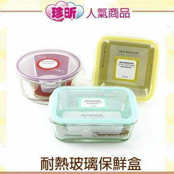 【珍昕】耐熱玻璃保鮮盒系列3種款式(長型900m l方型950ml 圓型900ml) / 玻璃保鮮盒