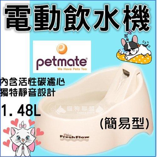 +貓狗樂園+ 美國Petmate【寵物電動飲水機。簡易型。1.48L】790元