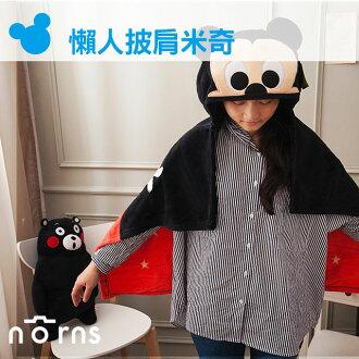 NORNS 【懶人披肩 米奇】Disney 米老鼠 Mickey Mouse 懶人毯 戴帽 披風 保暖