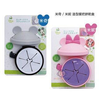 【寶貝樂園】日本阿卡將 迪士尼 零食杯 防漏碗 餅乾盒(米奇/米妮)