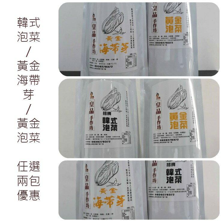 【皇品手作坊】韓式泡菜/黃金泡菜/黃金海帶芽-優惠組任選兩包