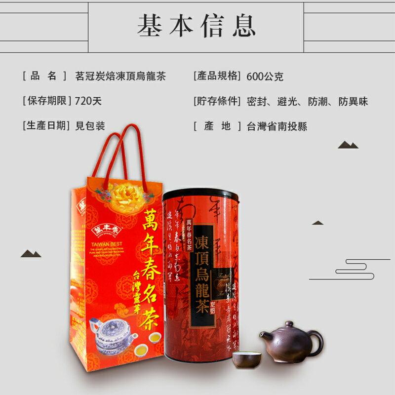 《萬年春》茗冠炭焙凍頂烏龍茶600公克(g) / 罐 台灣烏龍茶 高山茶 熟香口味 2