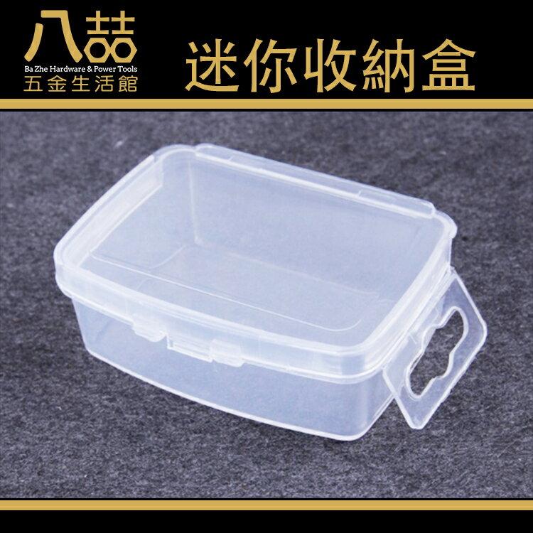 迷你收納盒 小盒子 零件盒 塑膠盒 工具盒 分類盒 收納盒 迷你盒 整理盒 耳環盒 螺絲盒