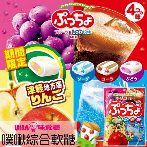 【UHA味覺糖】噗啾綜合軟糖 95g ~期間限定~ 津輕蘋果 / 蘇打汽水 / 可樂 / 葡萄 日本進口糖果 3.18-4 / 7店休 暫停出貨 0