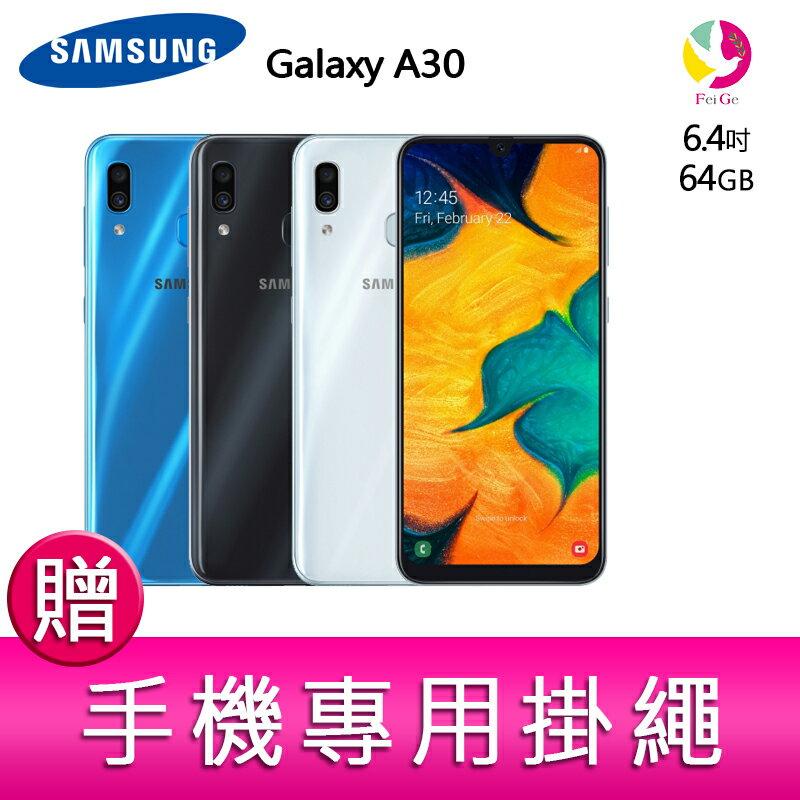 分期0利率 三星 Samsung GALAXY A30 4G/64G 6.4吋 八核心智慧手機 贈「手機專用掛繩*1」▲最高點數回饋23倍送▲