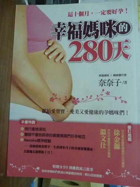 【書寶二手書T1/保健_PFE】幸福媽咪的 280 天_奈奈子