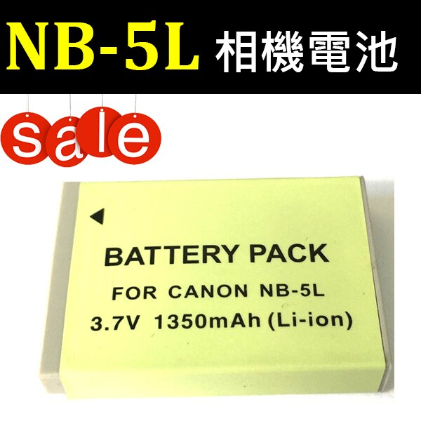 【盈佳資訊】Canon NB5L NB-5L 高容量防爆鋰電池 相機電池 電池 充電式 IXY 900IS 1000 2000IS 910IS 810IS 800IS SX200IS SX210IS ..