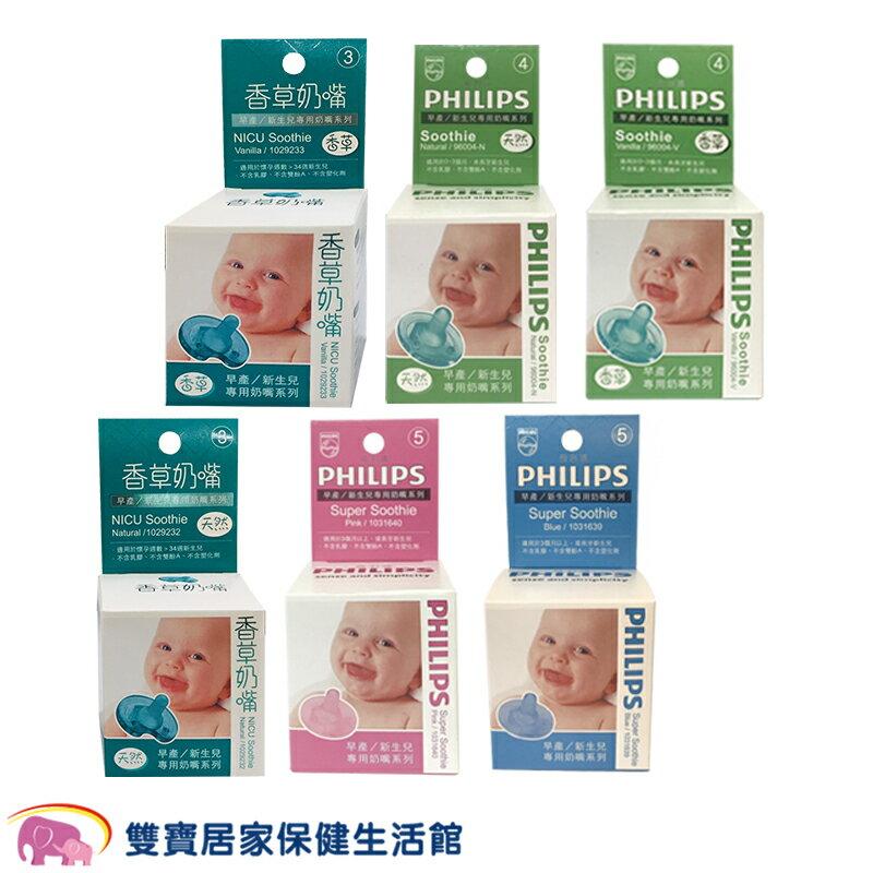 PHILIPS 飛利浦  4號 5號 奶嘴  安撫奶嘴 盒裝 嬰兒奶嘴 (天然/香草/粉藍/粉紅)