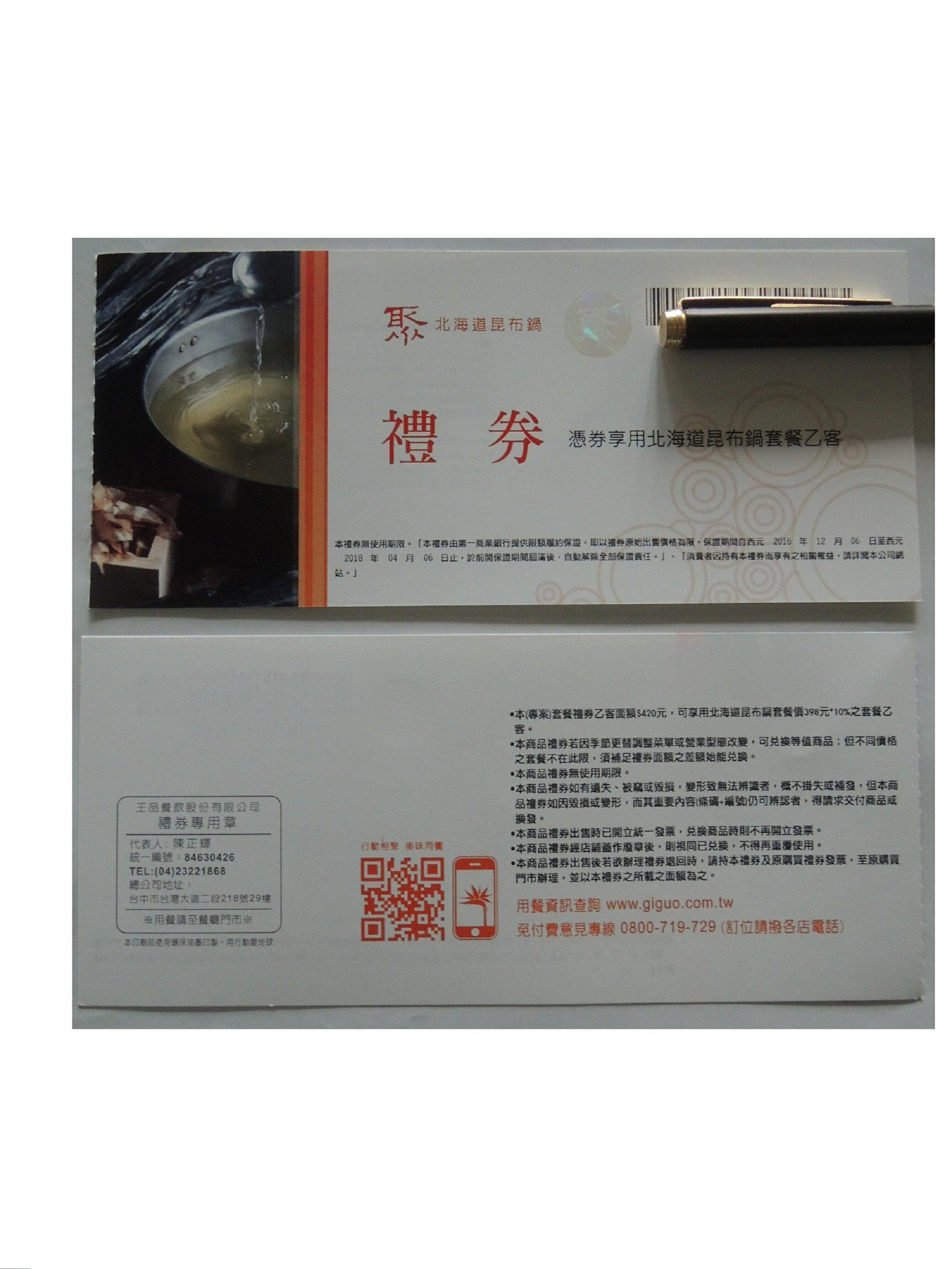【王品集團】聚火鍋餐劵~聚北海道昆布鍋套餐劵(全台通用)~高雄地區可自取