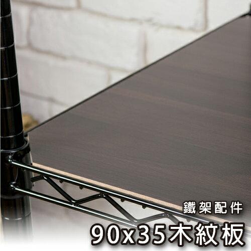 探索生活 鐵架專用 90x35cm木紋板 鞋櫃 收納架 置物櫃 層架 鐵力士架