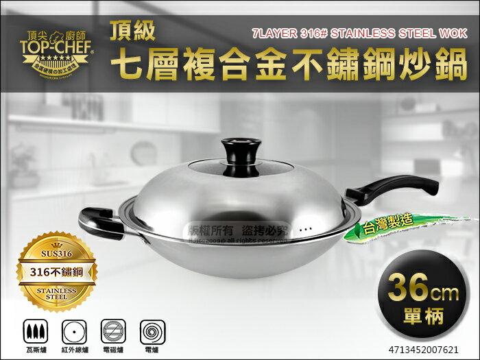 快樂屋?頂尖廚師 TOP-CHEF 頂級七層複合金不鏽鋼炒鍋 36cm單手 #316不鏽鋼 附蓋