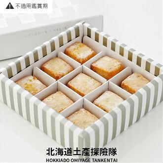 「日本直送美食」[NORTHFARMSTOCK]北海道奶油立方餅乾高達乳酪風味~北海道土產探險隊~