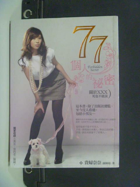 【書寶二手書T2/兩性關係_JOT】77個人的秘密_貴婦奈奈