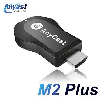 (6/25前買2支app領券再折100,見內文)NCC認證AnyCast M2 Plus 認證品牌 吉羅德 WIFI 無線 HDMI 同屏器手機 電視 投影傳輸器 Miracast 推送寶 同屏鏡像