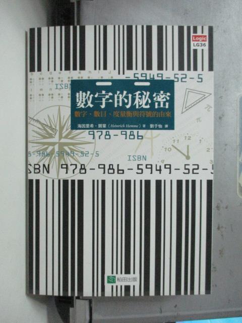 【書寶二手書T5/科學_OSZ】數字的秘密:數字.數目.度量衡與符號的由來_海因里希賀蒙