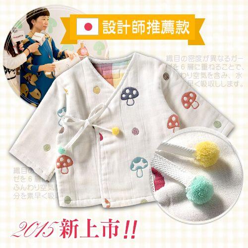 Hoppetta - 六層紗蘑菇睡袍 7