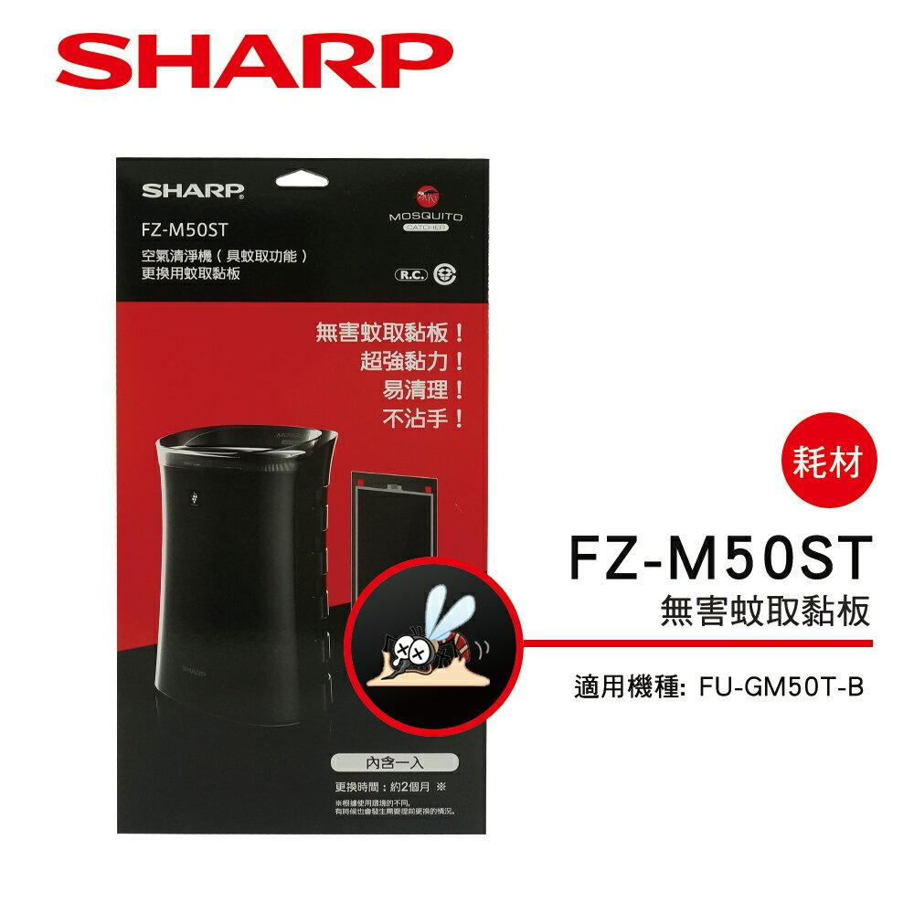 "【SHARP 夏普】FU-GM50T-B專用蚊取黏板 FZ-M50ST  "" title=""    【SHARP 夏普】FU-GM50T-B專用蚊取黏板 FZ-M50ST  ""></a></p> <td></tr> </table> <p><a href="