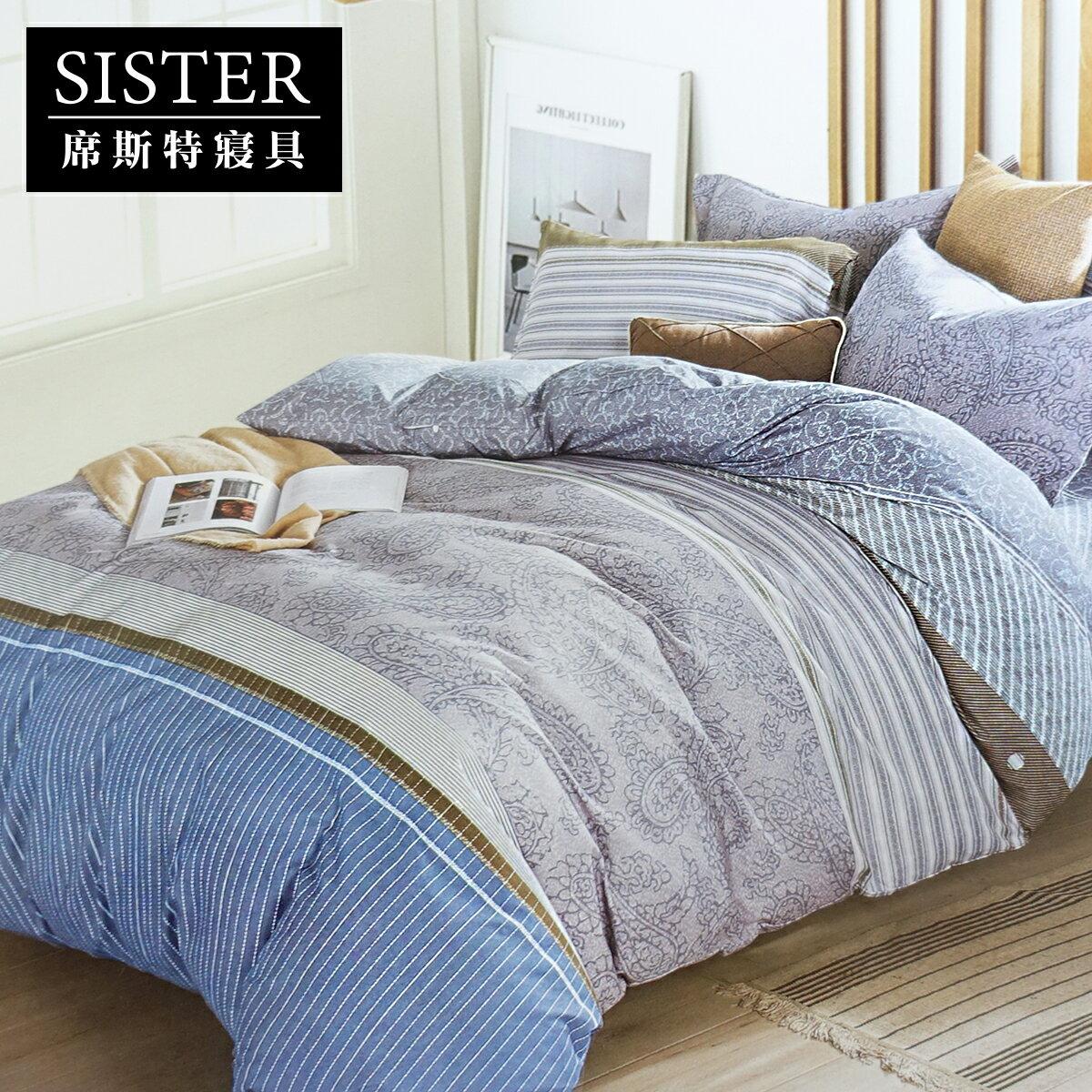 【SISTER席斯特】流金歲月 床包枕套三件組-雙人