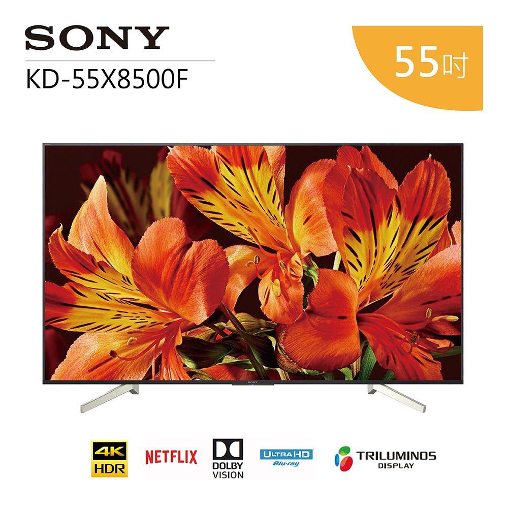 展示品出清+ 含安裝 SONY 索尼 55吋 4K HDR LED 電視 KD-55X8500F