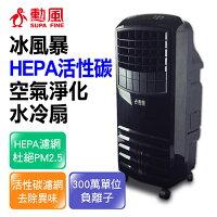 夏日涼一夏推薦【勳風】冰風暴HEPA活性碳空氣淨化水冷氣 HF-A816C