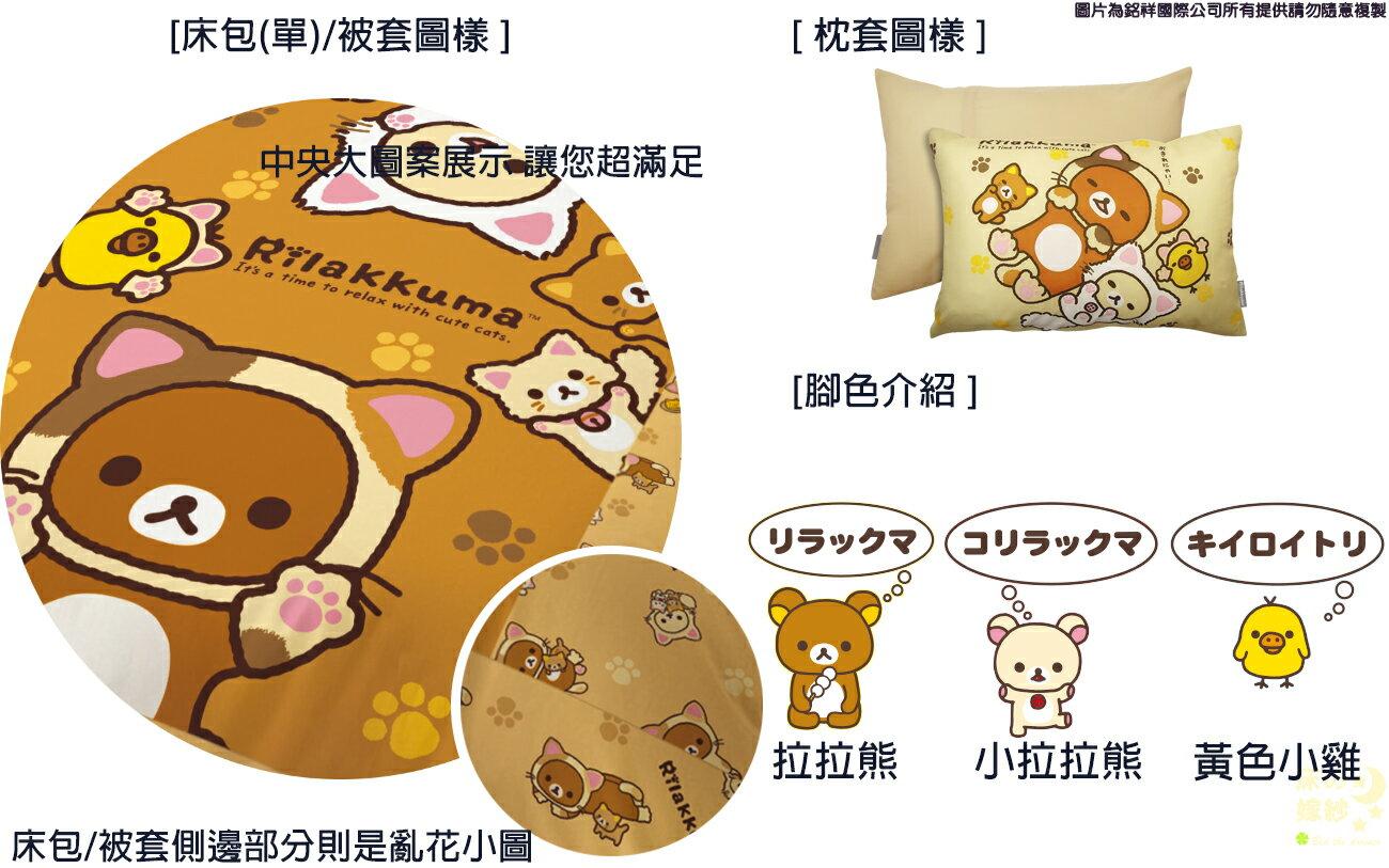 床的嫁紗🌙 日本正版授權拉拉熊系列床包組  / 被套  / 兩用被 /  自由配  /  /  商品下殺88折 現買任一床包組就送拉拉熊抱枕 1