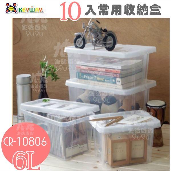 【九元生活百貨】聯府CR-1080610入常用收納盒6L置物盒保鮮盒CR10806