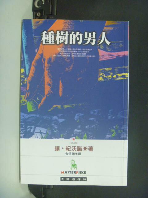 【書寶二手書T2/翻譯小說_NKT】種樹的男人_金恆鏣, 讓紀沃諾