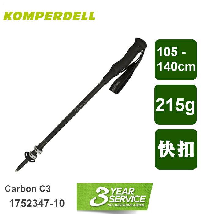 【速捷戶外】KOMPERDELL 1752347-10 C3 CARBON 碳纖強力鎖定泡棉短握把登山杖,登山健行