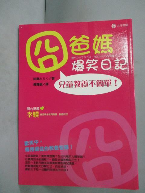 【书宝二手书T8/亲子_GPF】囧爸妈爆笑日记:儿童教养不简单_黄琼仙, 田岛MIRUKU