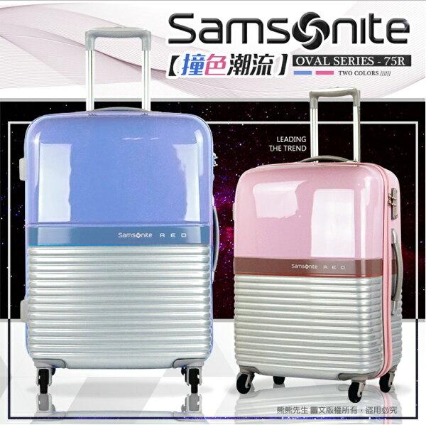 【吃軟又吃硬!買箱送登機箱】《熊熊先生》Samsonite新秀麗輕量行李箱24吋硬箱ROBO拉桿箱75R旅行箱TSA海關鎖詢問另有優惠價