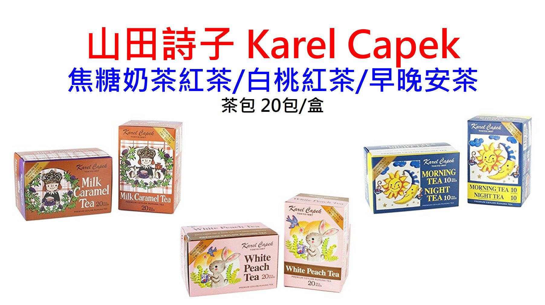 《現貨》山田詩子 Karel Capek 焦糖奶茶紅茶茶包/白桃紅茶茶包/早晚安茶包 20包