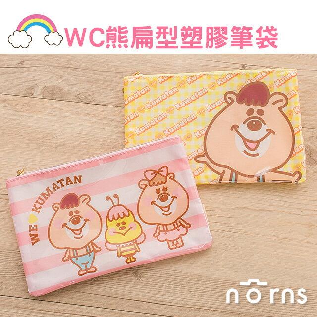 NORNS~WC熊扁型塑膠筆袋~化妝包 存摺收納包 kumatan kuma糖 隨身包 ~