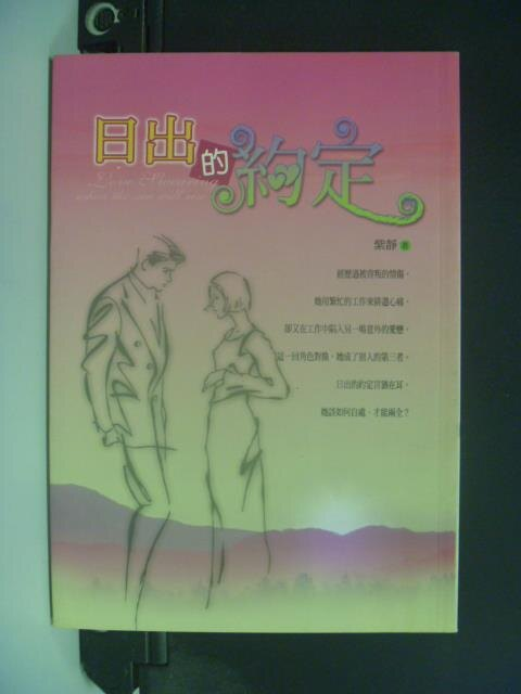 【書寶二手書T2/一般小說_GRV】日出的約定_紫靜