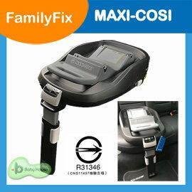 [ Baby House ] 公司貨現貨 Maxi cosi familyfix Isofix 底座 /汽座底座/安全座椅底座/ 挑戰低價【愛兒房生活館】