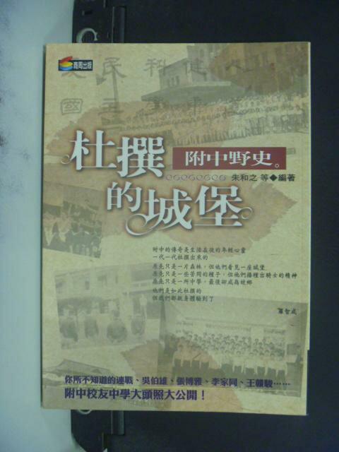 【書寶二手書T6/文學_OHL】杜撰的城堡-附中野史_朱和之
