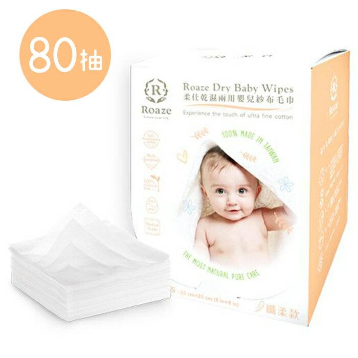 柔仕 Roaze 乾濕兩用嬰兒紗布毛巾 纖柔款 80抽 44862