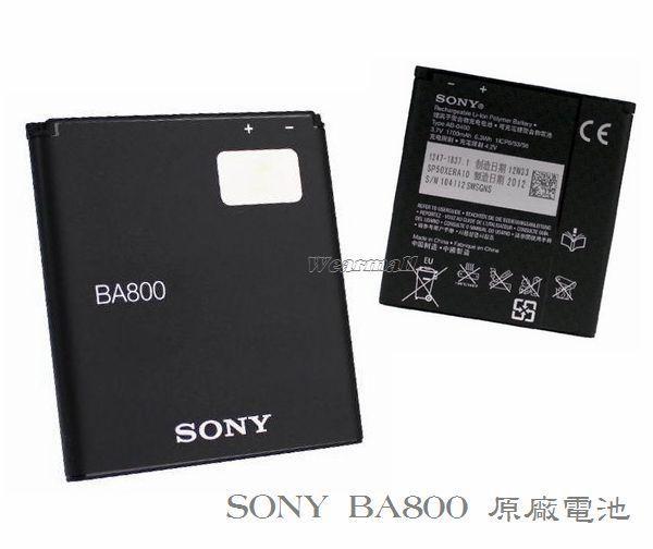 【免運費】Sony BA800【原廠電池】Xperia S LT26i Xperia V LT25i 亞太 Xperia VC LT25c Xperia SL LT26ii