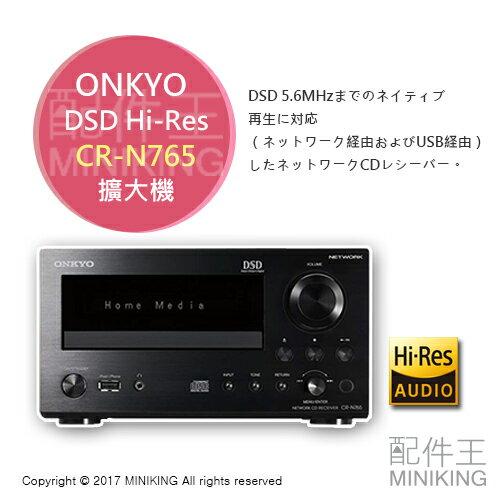 【配件王】日本代購 一年保固 安橋 ONKYO CR-N765 網路CD擴大機 DSD播放 黑色