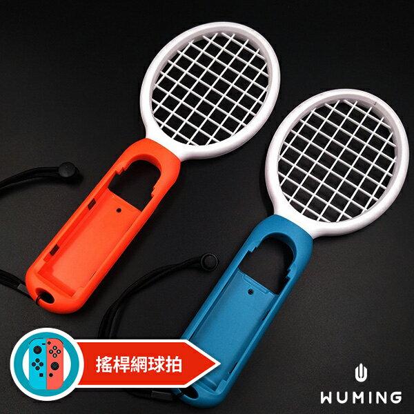 Switch 配件 搖桿網球拍 NS 主機 一對裝 體感 球拍 網球 馬力歐 任天堂 Nintendo Tennis Ace 『無名』 N06108 - 限時優惠好康折扣