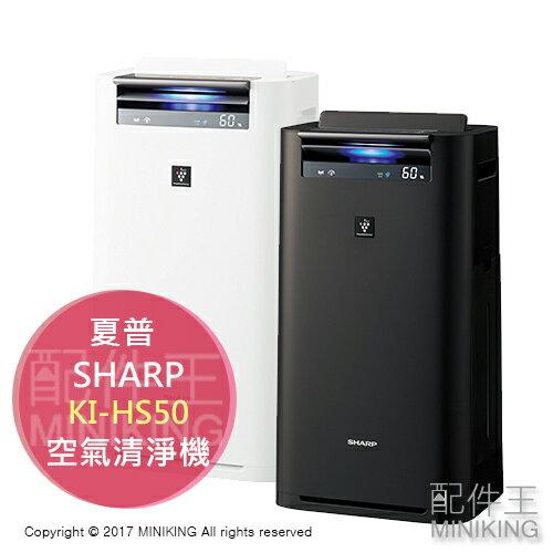 【配件王】日本代購2017款SHARP夏普KI-HS50加濕空氣清淨機HEPA23疊