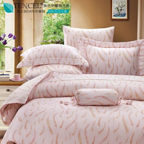 LUST生活寢具【奧地利天絲-克萊亞】100%天絲、雙人床包枕套舖棉被套組TENCEL萊賽爾纖維