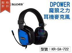 【尋寶趣】賽德斯 DPOWER 魔狼之力 耳機麥克風 輕便型電競耳麥 適用手機/PC 立光公司貨 KR-SA-722
