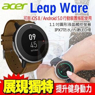 ACER LEAP WARE 智慧運動錶 世大運聯名款 穿戴式裝置 贈悠遊卡錶帶