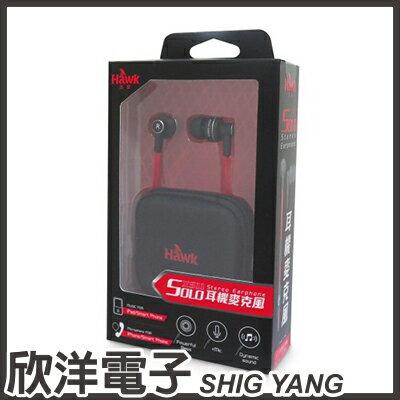 ※欣洋電子※Hawk逸盛X511SOLO耳機麥克風(03-HEX511)兩款顏色黑藍色自由選色