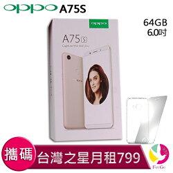 OPPO A75s 攜碼至 台灣之星 4G 月繳799手機$ 1 元【贈9H鋼化玻璃保護貼*1+氣墊空壓殼*1】