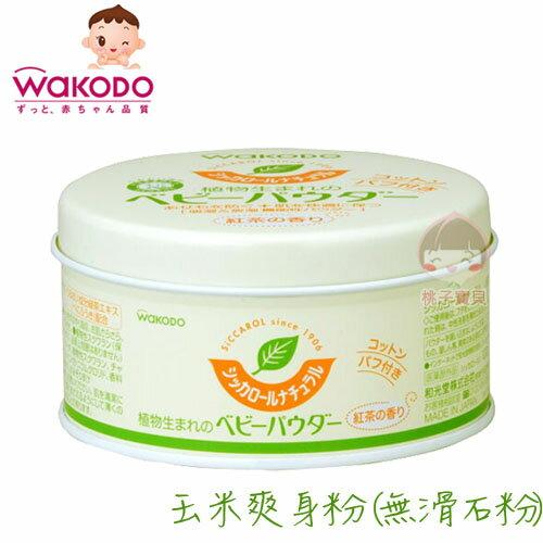 【日本和光堂】WAKODO 嬰幼兒玉米爽身粉/植物性寶寶痱子粉_120g~不含滑石粉 親膚低敏性‧日本製✿桃子寶貝✿ - 限時優惠好康折扣